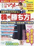 日経マネー 2021年 05月号の本