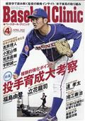 Baseball Clinic (ベースボール・クリニック) 2021年 04月号の本