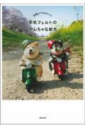 本物よりかわいい羊毛フェルトのやんちゃな柴犬の本