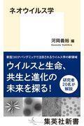 ネオウイルス学の本