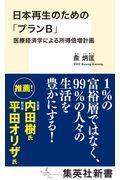 日本再生のための「プランB」の本