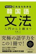 NHK出版これならわかる韓国語文法の本