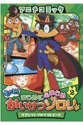 アニメコミックもっと!まじめにふまじめかいけつゾロリ 2の本