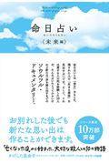 命日占い〈未来編〉の本