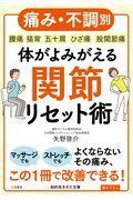 体がよみがえる関節リセット術の本