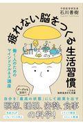 疲れない脳をつくる生活習慣の本