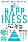 精神科医が見つけた3つの幸福の本