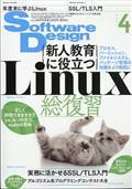 Software Design (ソフトウェア デザイン) 2021年 04月号...の本