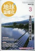 増刊廃棄物 地球温暖化 2021年 03月号の本