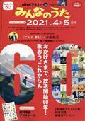 NHK みんなのうた 2021年 04月号の本