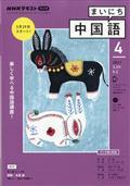 NHK ラジオ まいにち中国語 2021年 04月号の本