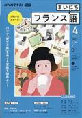 NHK ラジオ まいにちフランス語 2021年 04月号の本