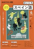 NHK ラジオ まいにちスペイン語 2021年 04月号の本