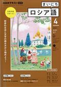 NHK ラジオ まいにちロシア語 2021年 04月号の本