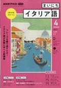 NHK ラジオ まいにちイタリア語 2021年 04月号の本