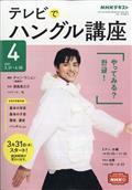 NHK テレビ テレビでハングル講座 2021年 04月号の本
