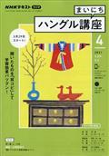 NHK ラジオ まいにちハングル講座 2021年 04月号の本