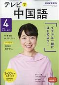 NHK テレビ テレビで中国語 2021年 04月号の本