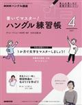 NHK テレビ ハングル講座 書いてマスター!ハングル練習帳 2021年 04月号の本