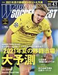 WORLD SOCCER DIGEST (ワールドサッカーダイジェスト) 2021年 4/1号の本