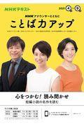 NHKアナウンサーとともにことば力アップ 2021年4月~9月の本