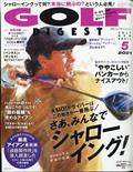 GOLF DIGEST (ゴルフダイジェスト) 2021年 05月号の本