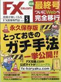 月刊 FX (エフエックス) 攻略.com (ドットコム) 2021年 05月号...の本