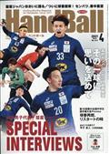 Handball (ハンドボール) 2021年 04月号の本