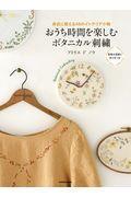 おうち時間を楽しむボタニカル刺繍の本