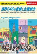 世界246の首都と主要都市 W04の本