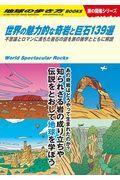 世界の魅力的な奇岩と巨石139選 W03の本
