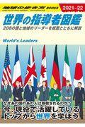 世界の指導者図鑑 W02(2021~2022年版)の本