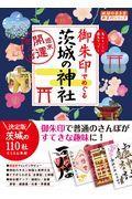 御朱印でめぐる茨城の神社の本