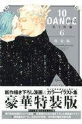 特装版 10DANCE 6の本