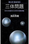 三体問題の本