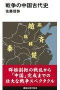 戦争の中国古代史の本