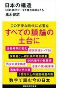 日本の構造の本