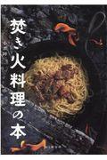 焚き火料理の本の本