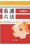 看護六法 令和3年版の本