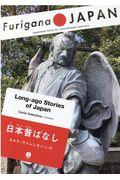 Longーago Stories of Japanの本