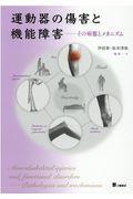 運動器の傷害と機能障害の本