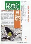 昆虫と自然 2021年 04月号の本