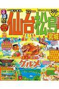 るるぶ仙台・松島 '22の本