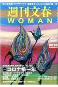 週刊文春WOMAN vol.9の本