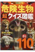 危険生物超クイズ図鑑の本