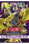 遊☆戯☆王オフィシャルカードゲームデュエルモンスターズ公式カードカタログザ・ヴァリュアブル・ブックE