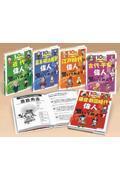 10分で読める歴史人物伝(全5巻セット)の本