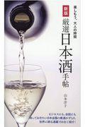 新版 厳選日本酒手帖の本