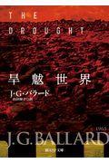 旱魃世界の本