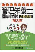 第3版 いちばんやさしい管理栄養士国家試験合格講座の本